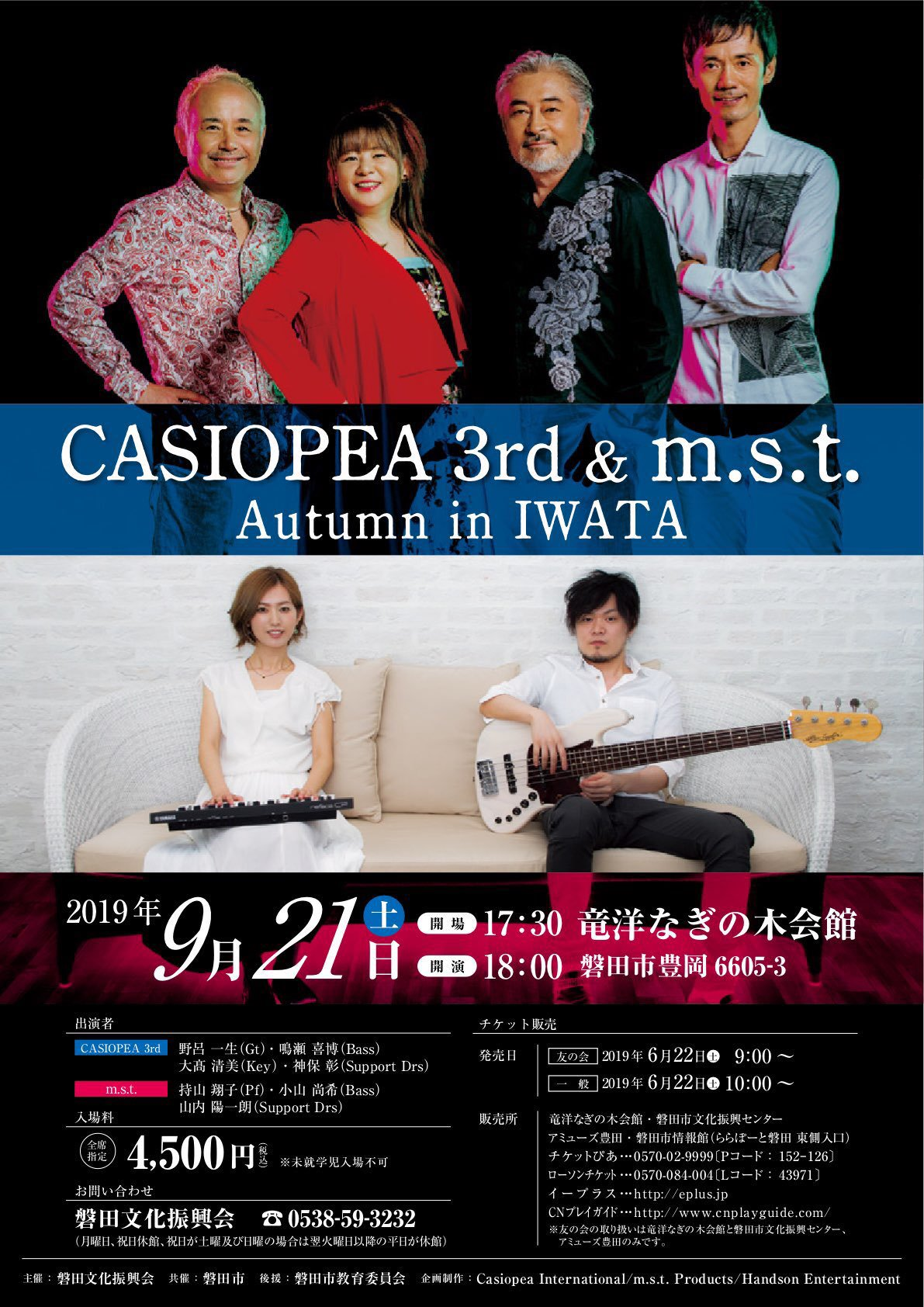 【CASIOPEA 3rd & m.s.t. Autumn in IWATA】チケット発売開始しました。